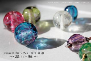 2017揺らめく風雅展-絵柄.jpg