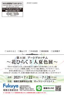2021Art-Blossom宛名面.jpg